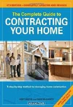 Kent Lester, Dave McGuerty. The Complete Guide to Contracting Your Home